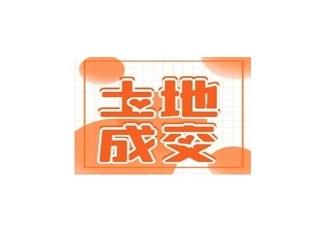 总成交价2个亿!黔南州惠水县有9宗地块成交